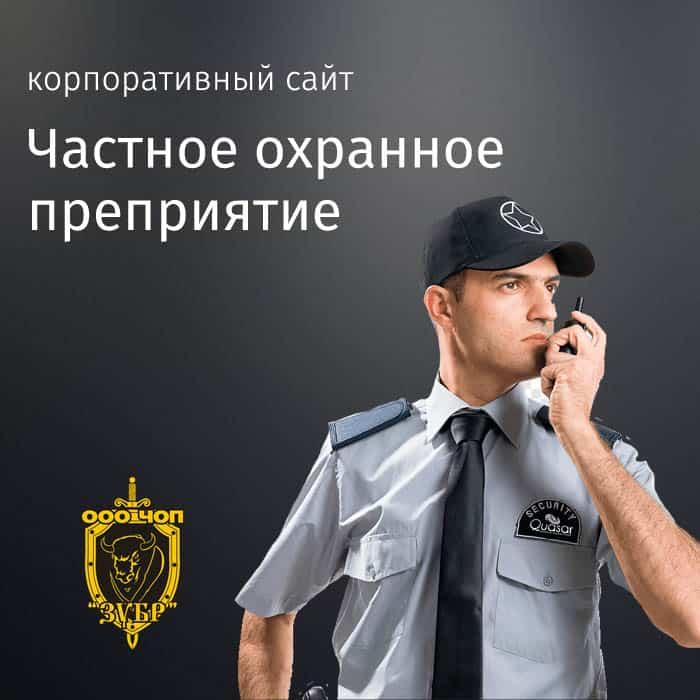 Разработка сайта для ООО ЧОП ЗУБР