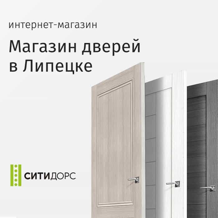 Разработка сайта для магазина СитиДорс