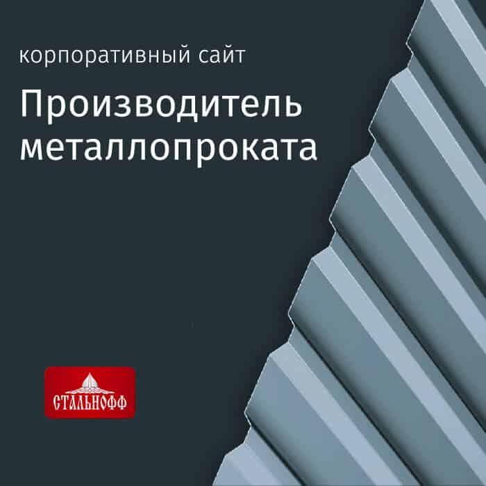 Разработка сайта для завода Стальнофф
